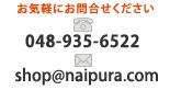 ナイプラ.comお問合せ先