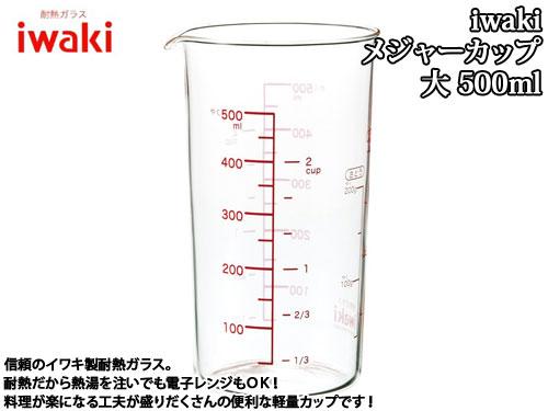 iwaki メジャーカップ 大 500ml