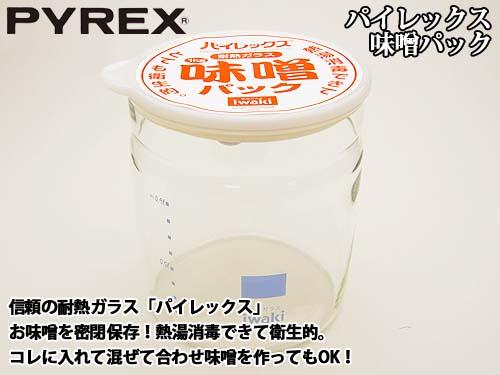 パイレックス 味噌パックSK7062-WM