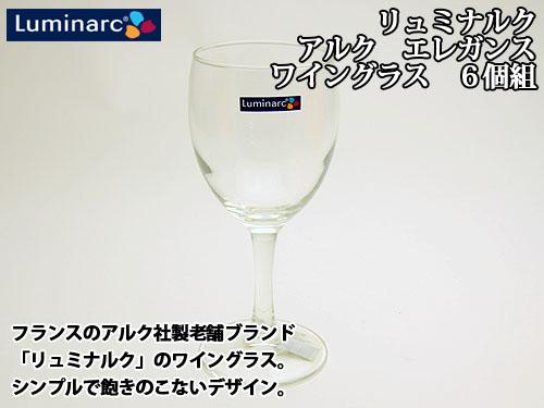 リュミナルク アルク エレガンス ワイン245 6個組 58%OFF!!