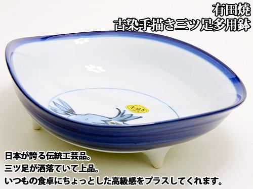 有田焼 古染手描き三つ足多用鉢