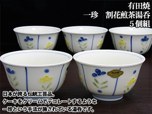 有田焼 一珍 割花煎茶湯呑 5個組
