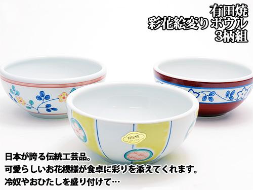 有田焼 彩花絵変りボウル 3柄組