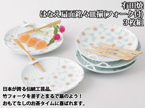 有田焼 はなえ扇面銘々皿揃(フォーク付) 3枚組