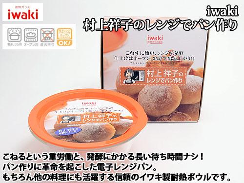 Iwaki 村上祥子のレンジでパン作りK321C-MUN