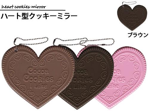 ハート型クッキーミラー ブラウン HCM-BR 58%OFF!!