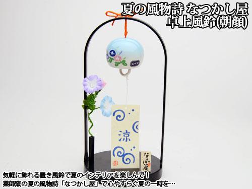 夏の風物詩 なつかし屋 卓上風鈴(朝顔)