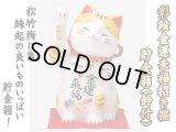 【ネコポス不可】彩絵金運来福招き猫(鈴付)貯金箱タイプ【7613】