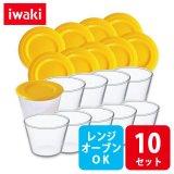 iwaki プリンカップ フタ付き 10個セット 電子レンジ・オーブンOK 耐熱ガラス イワキ【ネコポス不可】