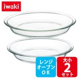 iwaki パイ皿 大小2点セット 電子レンジ・オーブンOK 耐熱ガラス イワキ グラタン皿 オーブントースター皿【ネコポス不可】