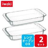 iwaki オーブントースター皿 2枚組 セット 電子レンジ・オーブンOK 耐熱ガラス イワキ グラタン皿【ネコポス不可】
