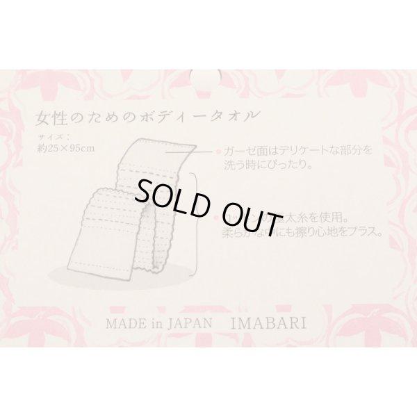 画像4: 女性のためのボディータオル 今治タオル 日本製 やわらかめ 綿100% ボディタオル ガーゼ コットン バススポンジ なめらか ネコポスOK