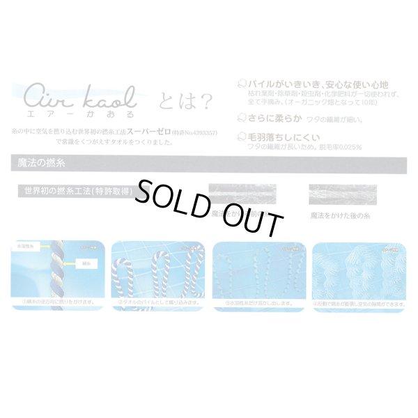 画像3: エアーかおる フェイス キャラメルブラウン 日本製 32×120 ダディボーイ オーガニック テレビで紹介されました 浅野撚糸 吸水性 ふんわり