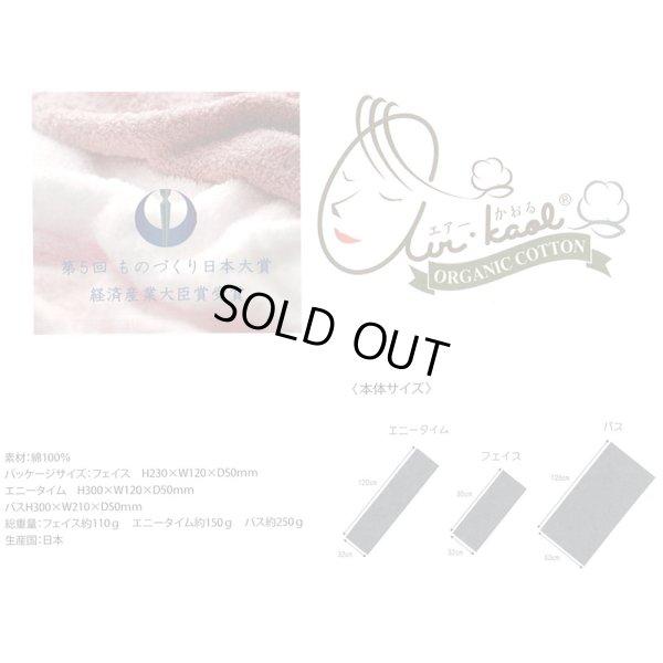 画像2: エアーかおる フェイス キャラメルブラウン 日本製 32×120 ダディボーイ オーガニック テレビで紹介されました 浅野撚糸 吸水性 ふんわり