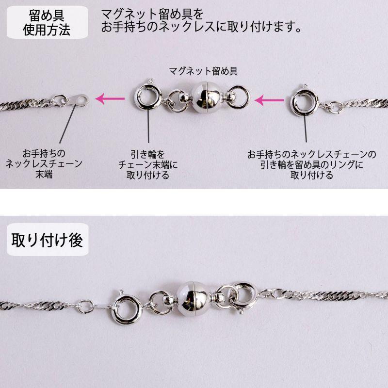 画像4: ネコポスOK  マグネット留め具 シルバー 単品販売 つけにくいネックレスのイライラを解消 マグネットパーツ エンドパーツ 磁石金具