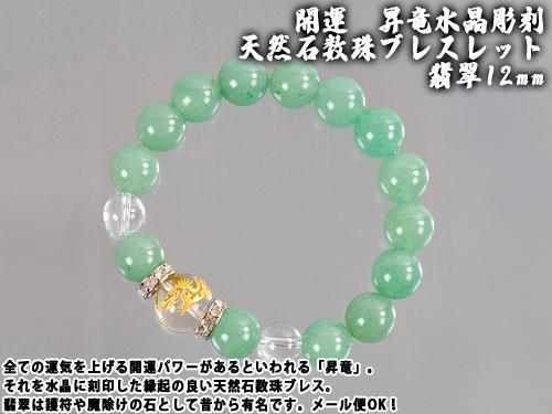 画像1: 【ネコポスOK】開運 昇竜水晶彫刻 天然石数珠ブレスレット12mm 翡翠