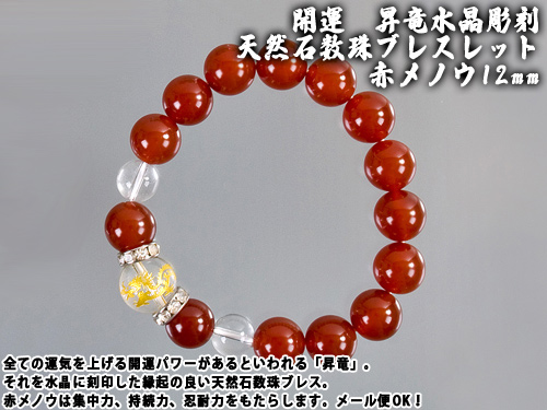画像1: 【ネコポスOK】開運 昇竜水晶彫刻 天然石数珠ブレスレット12mm 赤メノウ