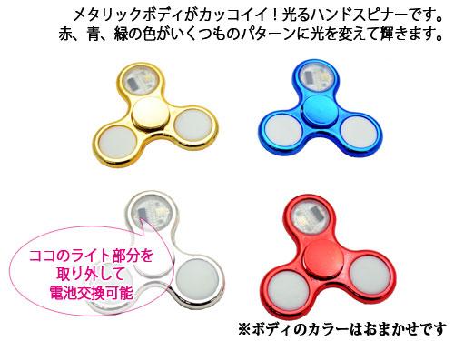 画像2: 【ネコポスOK】光るハンドスピナー ライトチェンジスピナースペシャル 電池交換可能 いくつものパターンに変化する!メタリックボディ どれが届くかお楽しみ