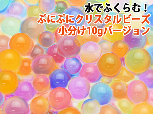 画像1: 【ネコポスOK】水でふくらむ!ぷにぷにクリスタルボール 10gの小分けバージョン!お試しにも♪ 縁日/子ども会/ノベルティ/配布/記念品/お祭り/すくいゲーム