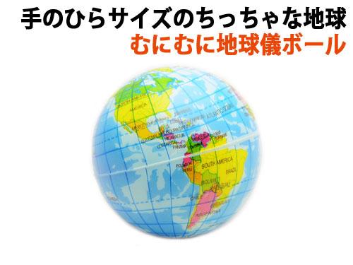 画像1: 【ネコポス不可】手のひらサイズの地球 むにむに!地球儀ボール 縁日/子ども会/ノベルティ/配布/記念品/お祭り/PUボール/ノンキャラ