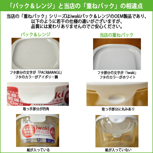画像5: iwaki パック&レンジBOX大 2個セット ホワイト 重ね大パック1300ml 耐熱ガラス 保存容器 N3248-W