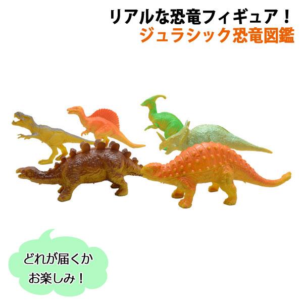 画像1: 【ネコポスOK】ジュラシック恐竜図鑑 ネコポス1通で3個まで 6種の中からどれが届くかお楽しみ フィギュア ノンキャラ