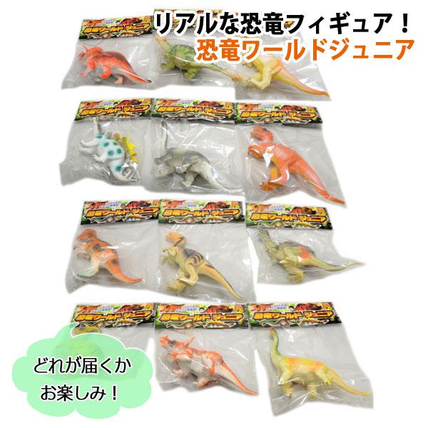 画像1: 【ネコポス不可】恐竜ワールドジュニア 12種の中からどれが届くかお楽しみ リアルなフィギュア ノンキャラ