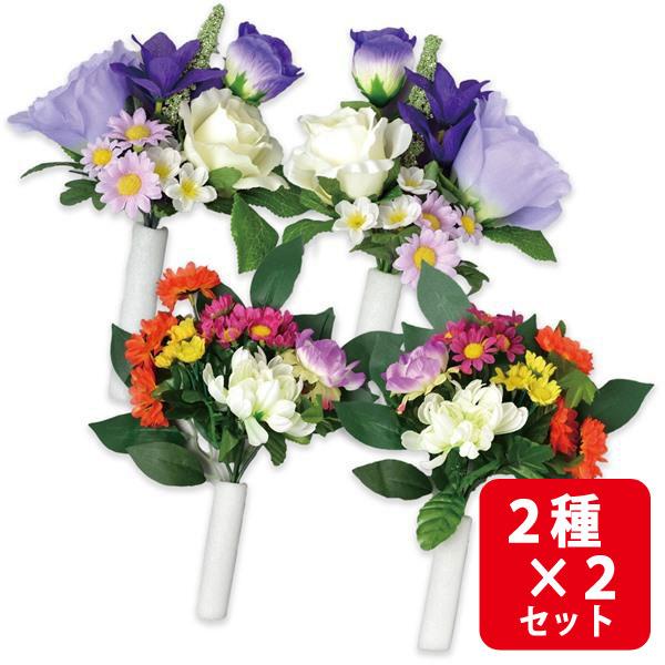 画像1: 仏壇用アレンジ和洋仏花 4束組 セット 赤系 紫系 造花【ネコポス不可】