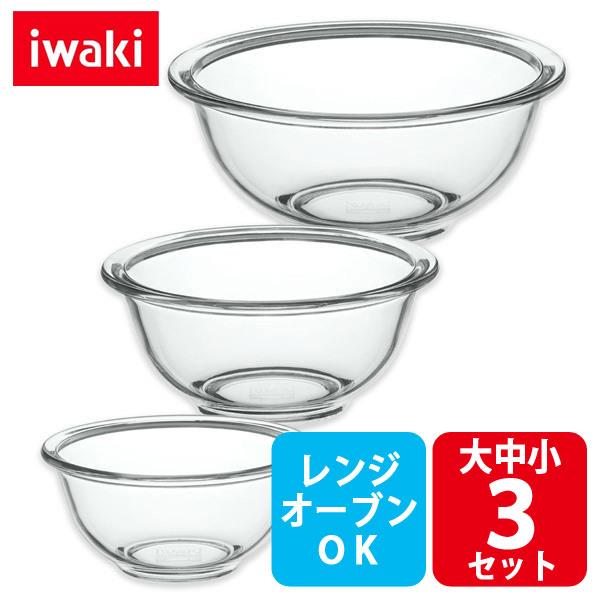 画像1: iwaki 耐熱3点ボウルベーシック 大中小3点セット 電子レンジ・オーブンOK 耐熱ガラス ボール イワキ【ネコポス不可】