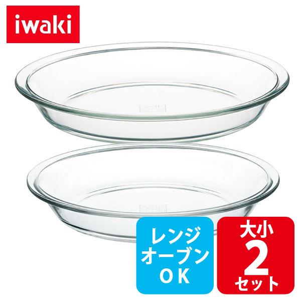 画像1: iwaki パイ皿 大小2点セット 電子レンジ・オーブンOK 耐熱ガラス イワキ グラタン皿 オーブントースター皿【ネコポス不可】
