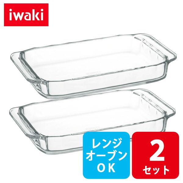 画像1: iwaki オーブントースター皿 2枚組 セット 電子レンジ・オーブンOK 耐熱ガラス イワキ グラタン皿【ネコポス不可】