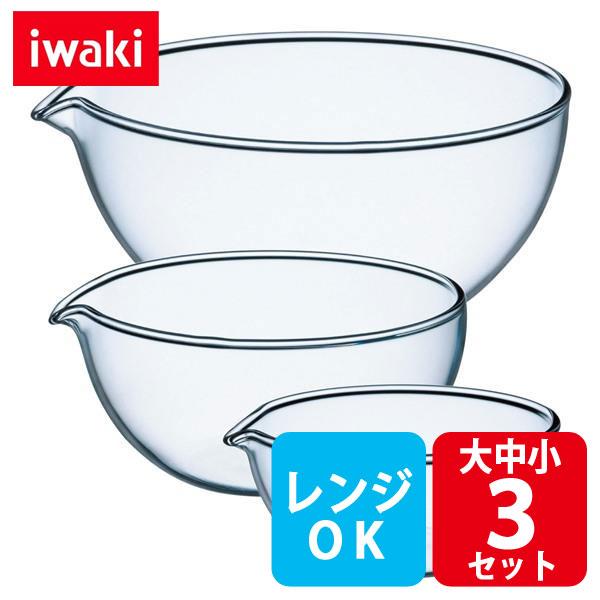 画像1: iwaki 耐熱リップボウル 大中小3点セット 電子レンジOK 耐熱ガラス 口付きボール 片口ボウル イワキ【ネコポス不可】
