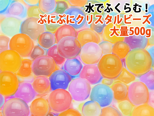 画像1: 【ネコポスOK】水でふくらむ ぷにぷにクリスタルボール 100g 5袋セット 水でふくらむビーズ 大量 500g たっぷり 縁日 お祭り