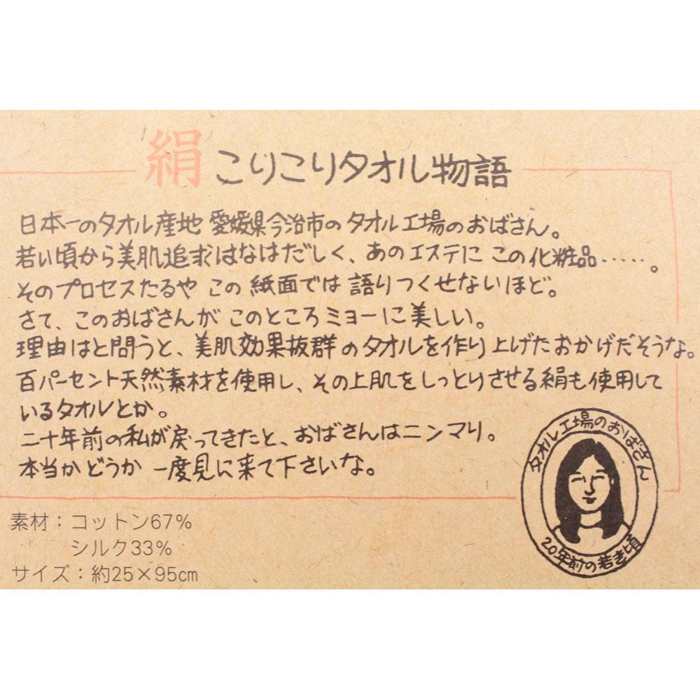 画像4: 絹こりこりタオル 今治タオル 日本製 やわらかすぎず固すぎないふつうタイプ シルク 綿 ボディタオル バススポンジ しっとり ネコポスOK