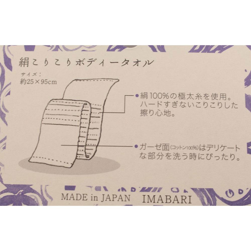 画像5: 絹こりこりタオル 今治タオル 日本製 やわらかすぎず固すぎないふつうタイプ シルク 綿 ボディタオル バススポンジ しっとり ネコポスOK