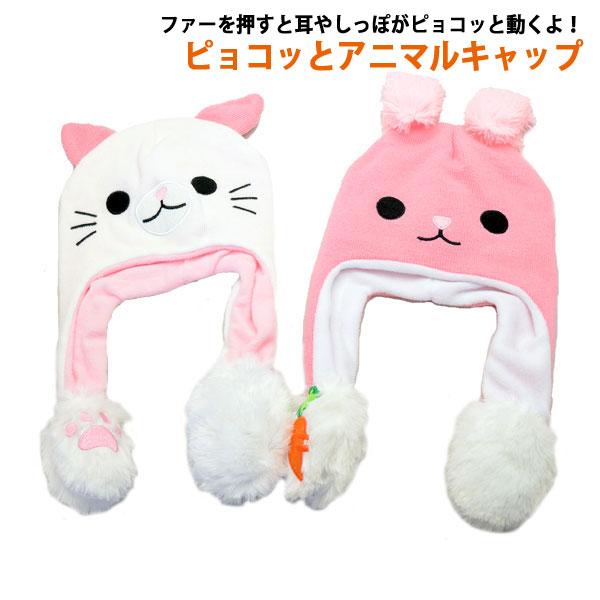 画像1: 【ネコポス不可】ピョコッとアニマルキャップ 耳やしっぽが動くよ ウサギ/ネコ/猫/うさぎ/かわいい/プレゼント