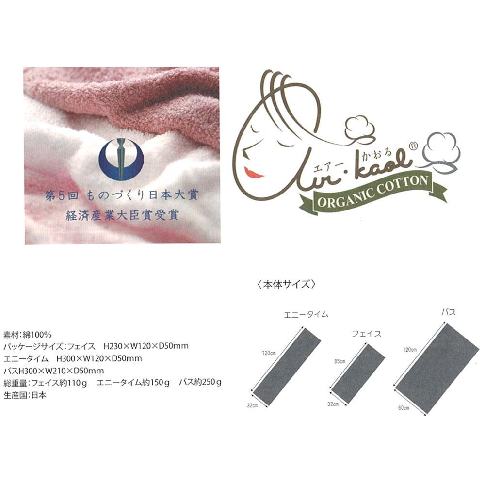 画像2: エアーかおる バス ピーチピンク 日本製 バスタオル 大判 60×120 ダディボーイ オーガニック テレビで紹介されました 浅野撚糸 吸水性 ふんわり